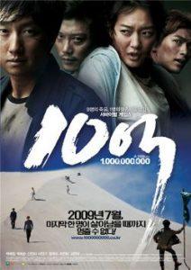 film: a million